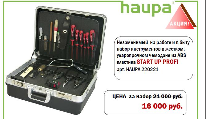Акция Haupa